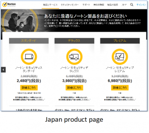 p1-3_Japan_product_page