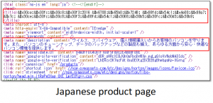 p3-2_SEO_Japanese_product_page