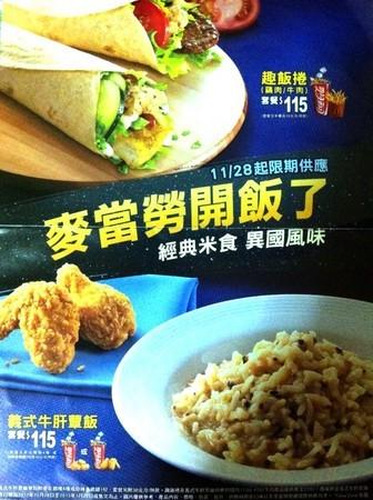 mcd-rice-dish