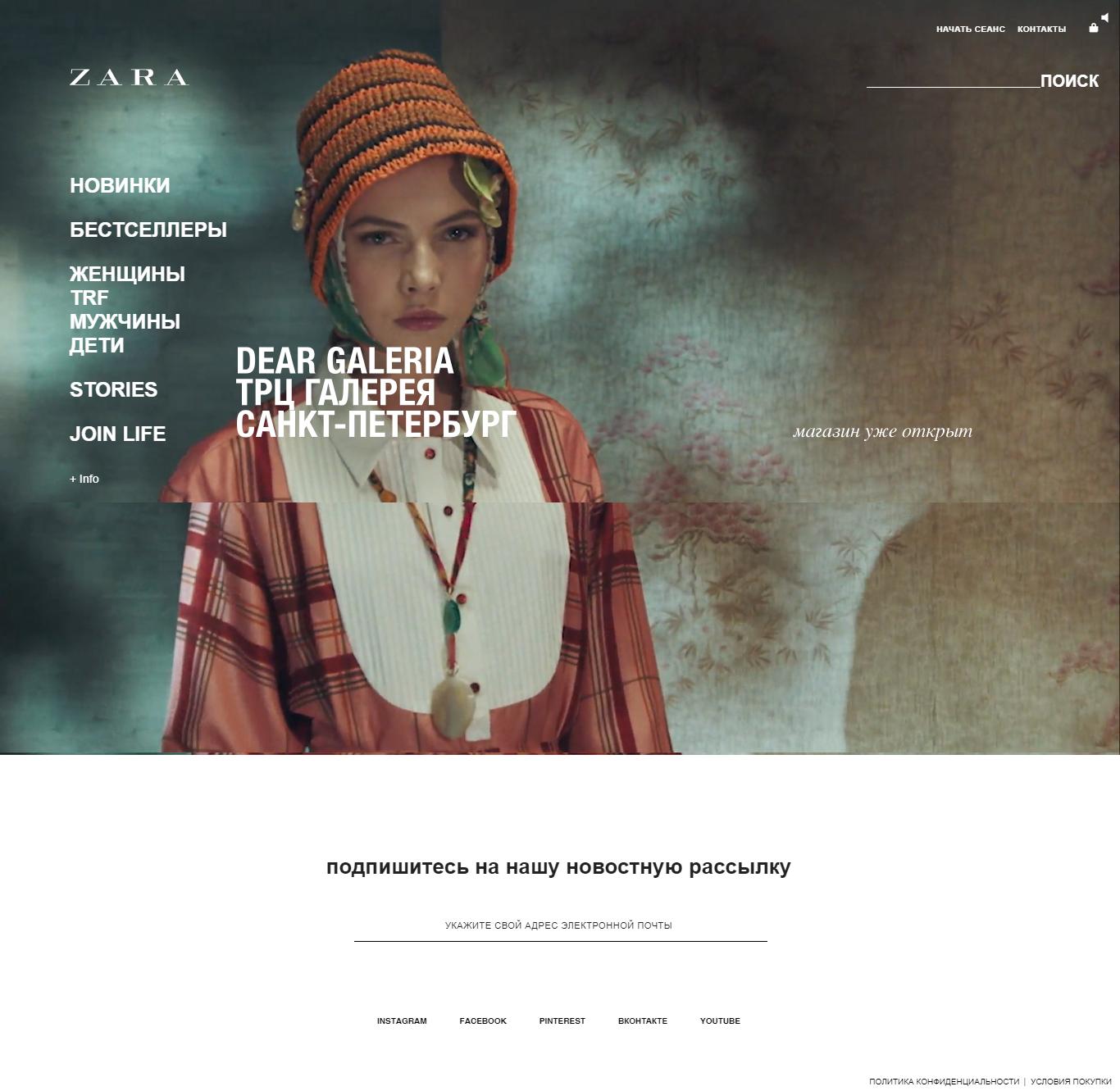 Zara homepage